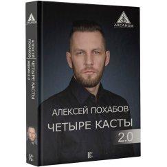 Похабов Алексей Четыре касты 2.0: Продолжение пути (тв.)