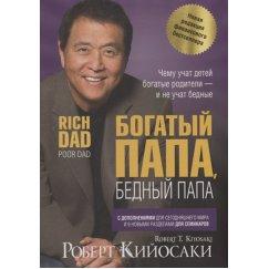 Кийосаки Роберт Богатый папа, бедный папа (мягк.)