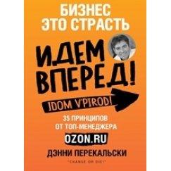 Перекальски Д. Бизнес - это страсть. Идем вперед! 35 принципов от топ-менеджера Оzоn.ru