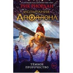 Риордан Рик Испытания Аполлона. Темное пророчество