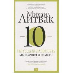 Литвак М.Е. 10 методик развития мышления и памяти (мягк.)