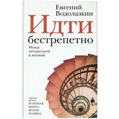 Водолазкин Е. Г. Идти бестрепетно. Между литературой и жизнью (тв.)