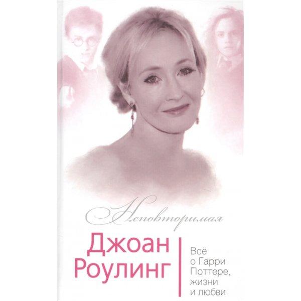 Бенуа С. Джоан Роулинг: Все о Гарри Поттере, жизни и любви