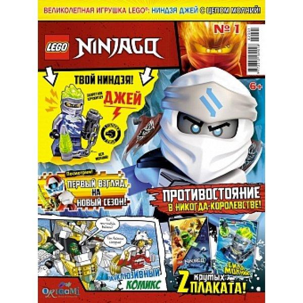 Журнал Lego Ninjago №01 (2020)