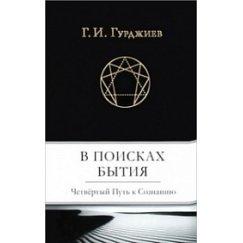 Гурджиев Г.И. В поисках бытия. Четвертый Путь к Сознанию