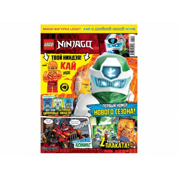 Журнал LEGO Ninjago №2 (2020)