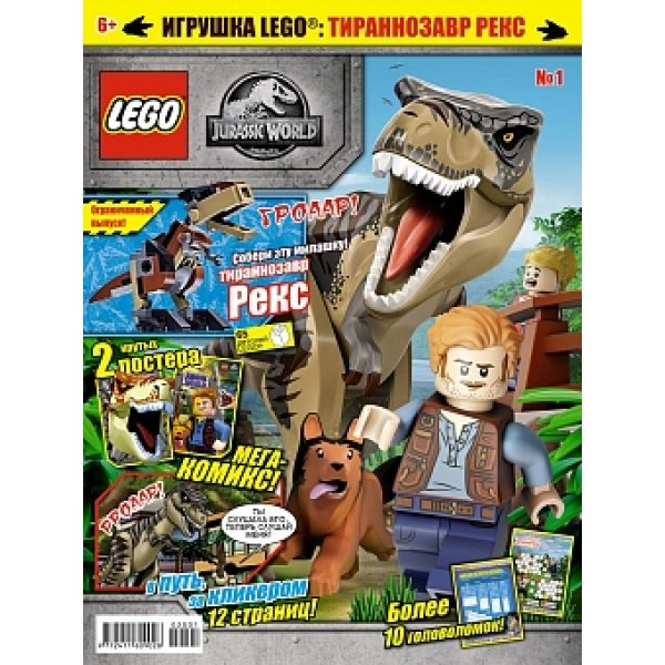167265 Журнал LEGO Jurassic World №1 (2020)