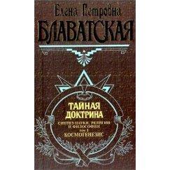 Блаватская Е.П. Тайная доктрина 1-2 тт.