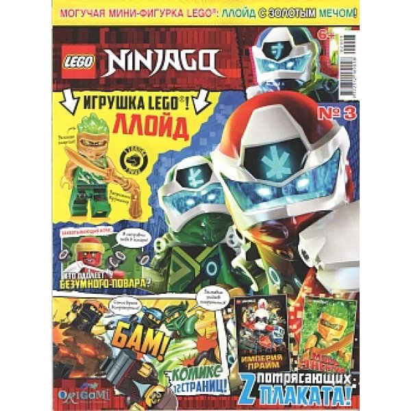Журнал Lego Ninjago №03 (2020)