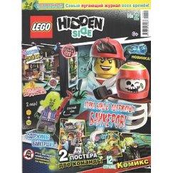 Журнал  Lego Hidden Side №2 (2020)