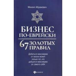 Абрамович М. Бизнес по-еврейски. 67 золотых правил