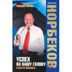 Норбеков М. Успех на вашу голову и как его избежать