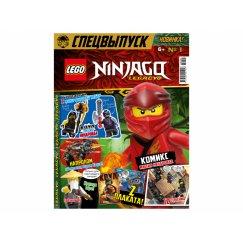 Журнал Ninjago LEGACY (спецвыпуск) № 1 (2020)