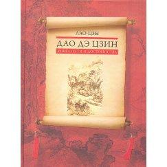 Лао-цзы Дао дэ цзин. Книга пути и достоинства