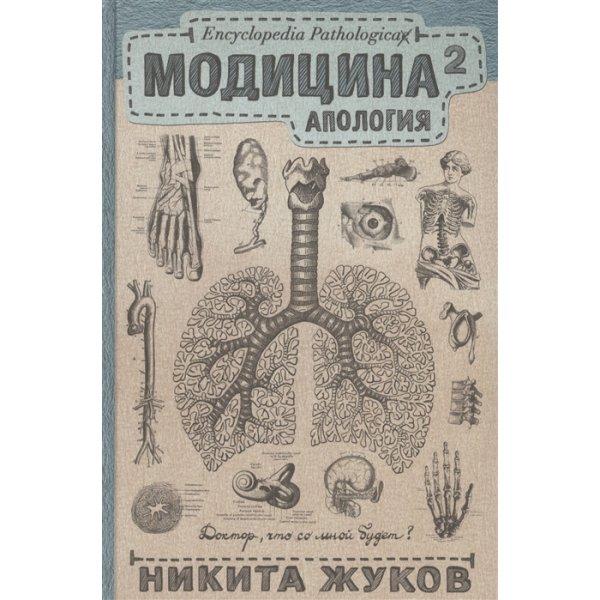Жуков Н. Модицина-2. Апология