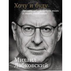Лабковский М. Хочу и буду: принять себя, полюбить жизнь и стать счастливым