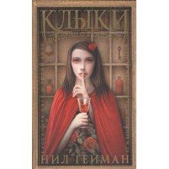 Гейман Нил Клыки. История о вампирах (антология)