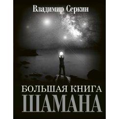 Серкин В. Большая книга Шамана