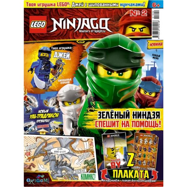 LEGO Ninjago 163252 Журнал Lego Ninjago №02 (2019)