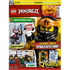 Набор лего - Журнал №08 (2019) Lego Ninjago