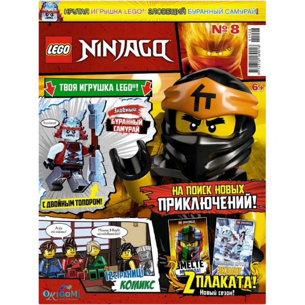 Журнал №08 (2019) Lego Ninjago