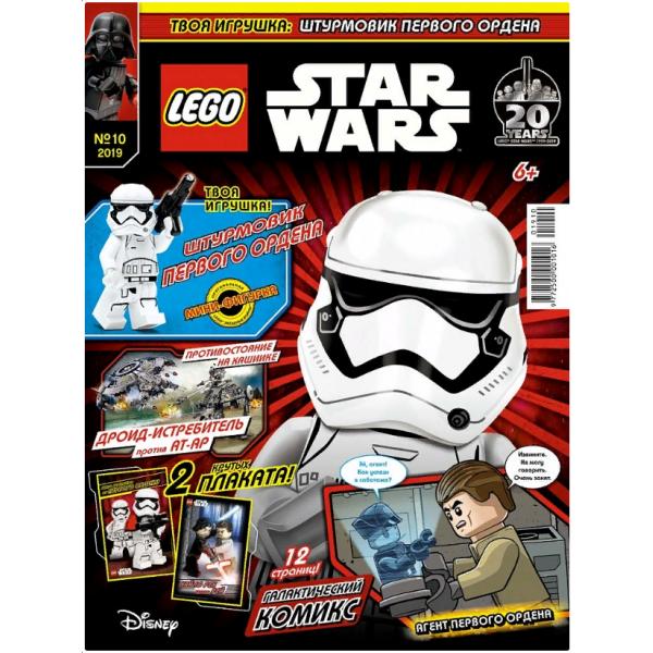 Журнал №10/2019 Lego STAR WARS