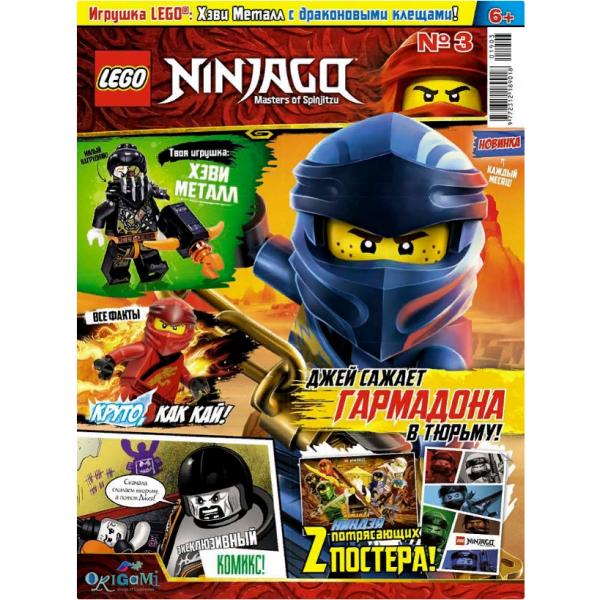Журнал Lego Ninjago №3 (2019)
