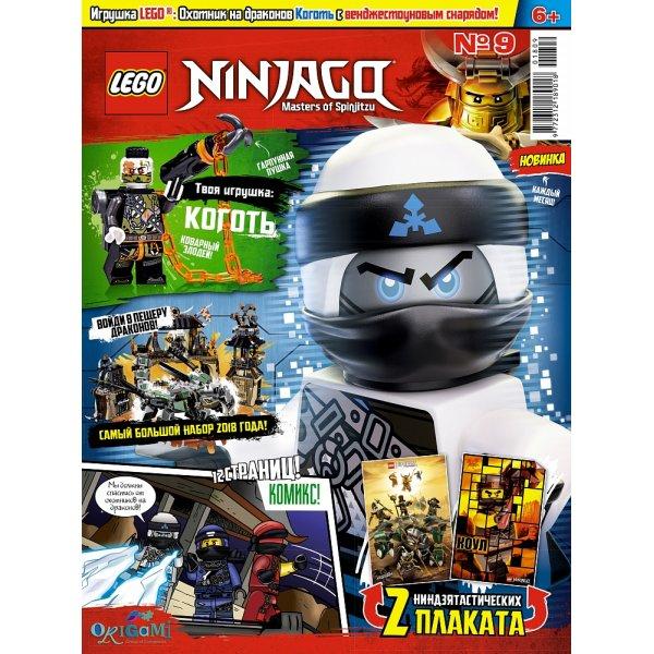 Lego Ninjago 9000018066 Журнал Lego Ninjago №09 (2018)
