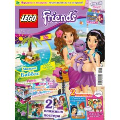 Набор лего - № 08 (2015) Август (Lego Friends)