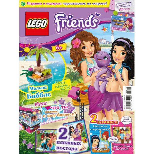 Lego Friends 9000015028 Журнал Lego Friends №08 (2015)