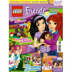 Журнал Lego Friends №11 (2015)