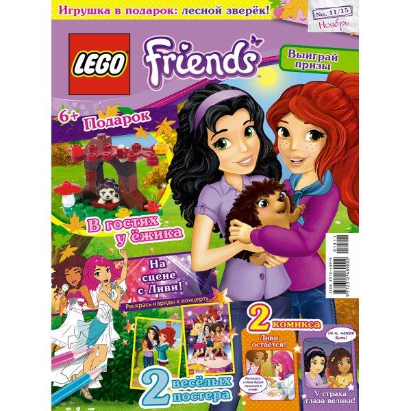 Lego Friends 9000016075 Журнал Lego Friends №11 (2015)