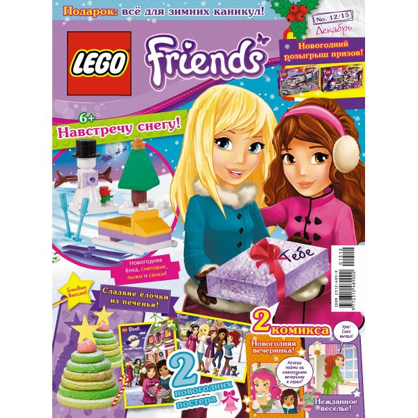 Lego Friends 9000016076 Журнал Lego Friends №12 (2015)