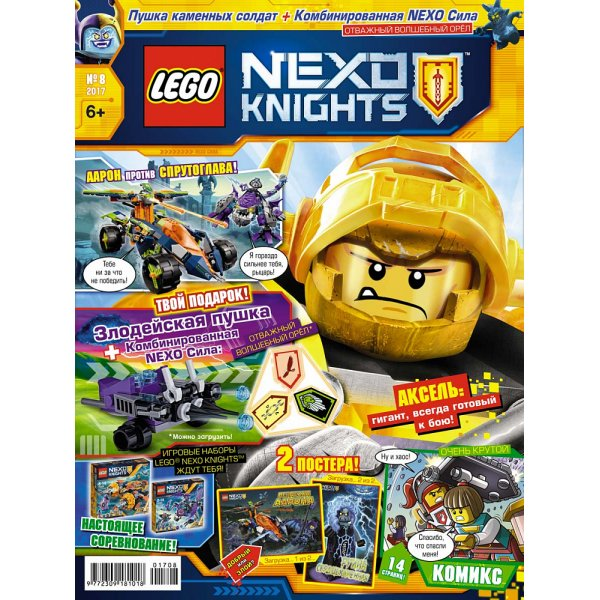 Lego Nexo Knights 9000016511 Журнал Lego Nexo Knights №08 (2017)