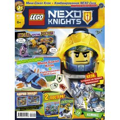 Набор лего - № 10 (2017) Lego Nexo Knights