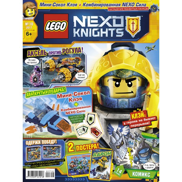 Lego Nexo Knights 9000016513 Журнал Lego Nexo Knights №10 (2017)