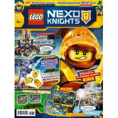 № 11 (2017) Lego Nexo Knights