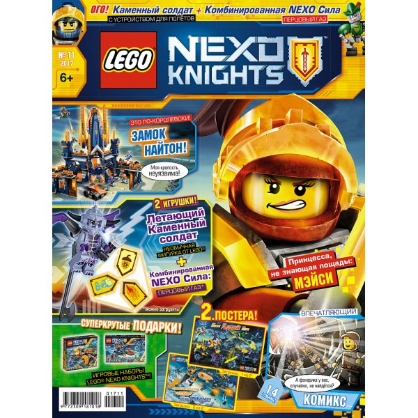 Журнал Lego Nexo Knights №11 (2017)