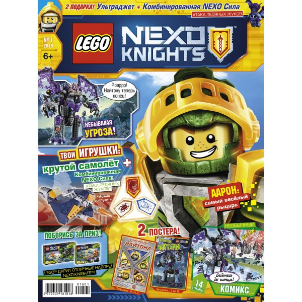 Lego Nexo Knights 9000016516 Журнал Lego Nexo Knights №01 (2018)