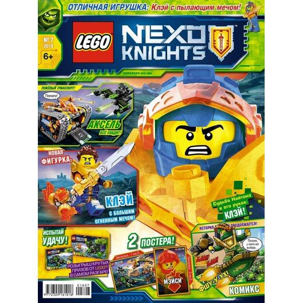 №07 (2018) (Lego Nexo Knights)