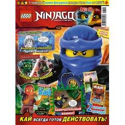Журнал Lego Ninjago №09 (2017)