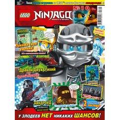 Журнал Lego Ninjago №10 (2017)