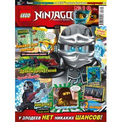Набор лего - № 10 (2017) (Lego Ninjago)