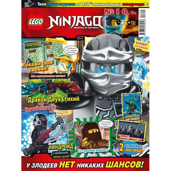 Lego Ninjago 9000016556 Журнал Lego Ninjago №10 (2017)