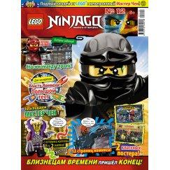 Журнал Lego Ninjago №12 (2017)