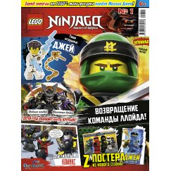 Набор лего - № 01 (2018) (Lego Ninjago)