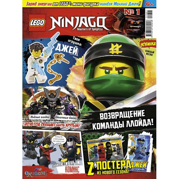 Журнал Lego Ninjago №01 (2018)