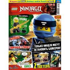 Журнал Lego Ninjago №02 (2018)