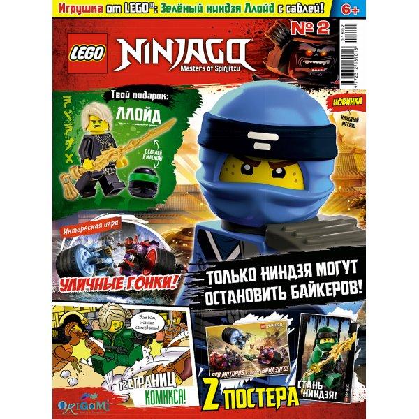 Lego Ninjago 9000016560 Журнал Lego Ninjago №02 (2018)