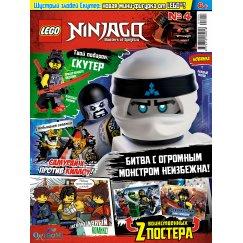 Набор лего - № 04 (2018) (Lego Ninjago)